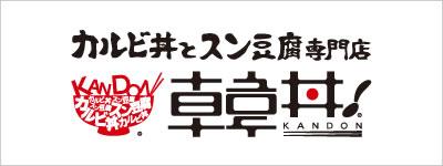 カルビ丼とスン豆腐専門店 韓丼 伊勢崎店