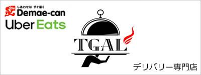 TGALデリバリー 竹の塚店